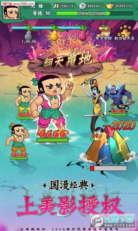 葫芦兄弟七子降妖官方正版最新版1.0.4截图0