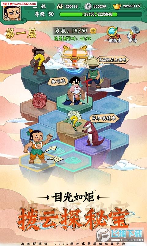 葫芦兄弟七子降妖官方正版最新版1.0.4截图1