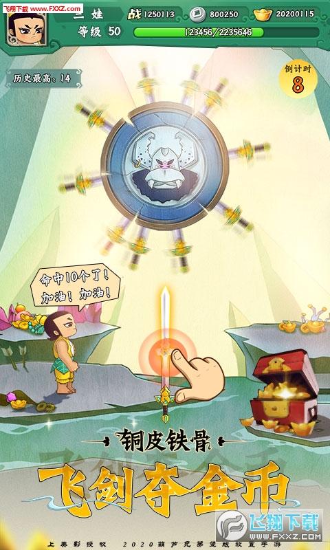 葫芦兄弟七子降妖官方正版最新版1.0.4截图2