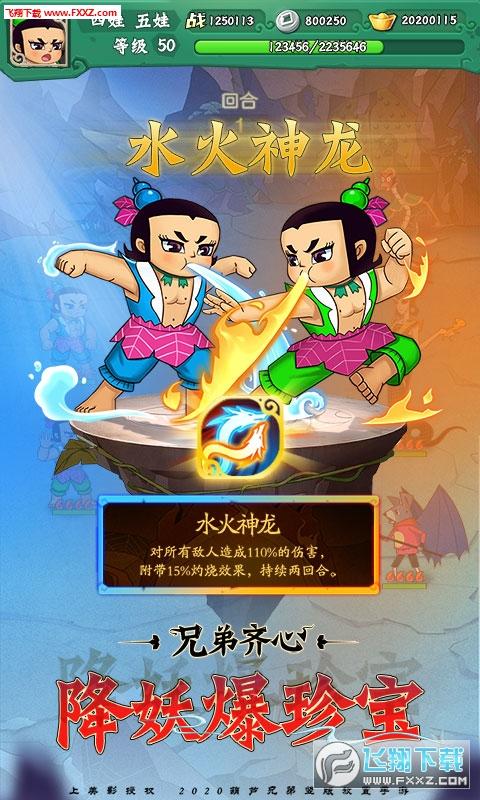 葫芦兄弟七子降妖官方正版最新版1.0.4截图3