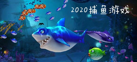 2020捕�~游�蛳螺d_高爆率全天捕�~游��