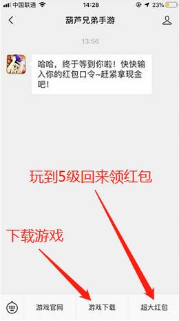 葫芦兄弟手游试玩到5级领微信红包v1.0截图0