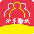 分享赚钱app官方最新版1.0