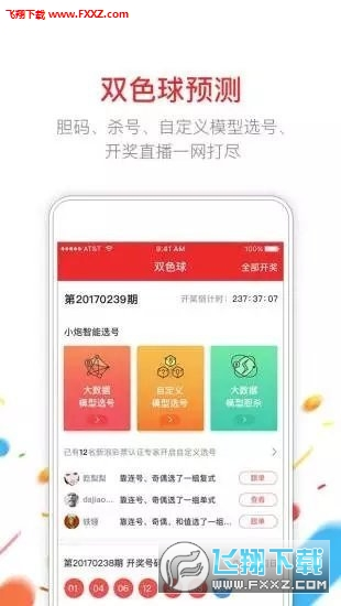 惠泽群社正版资料全年2020手机版v1.0截图0