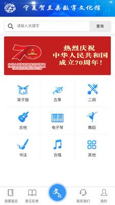 文化贺兰app官方版1.0截图2
