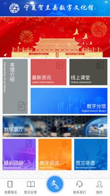文化贺兰app官方版1.0截图3