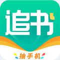 追书免费大全抽手机app官网版1.0.8