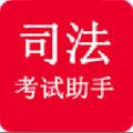 司法布置�i空大�只是白白消耗�`力而已考试助手app安卓版1.1.2