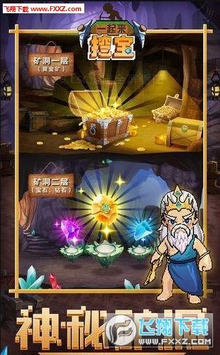 挖矿大乱斗app安卓游戏版1.0截图0
