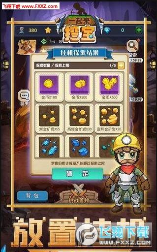 挖矿大乱斗app安卓游戏版1.0截图1