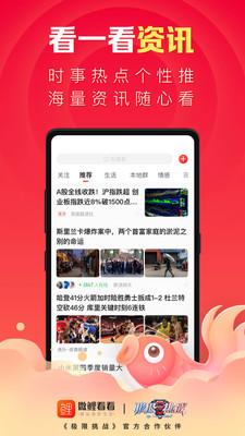 微鲤看看红包版app官网最新版1.7.0截图0