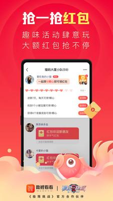 微鲤看看红包版app官网最新版1.7.0截图2