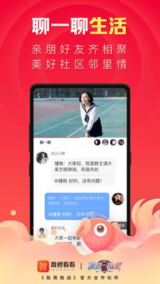 微鲤看看红包版app官网最新版1.7.0截图1