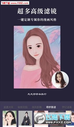 抖音漫画脸相机2020最新app1.0截图2