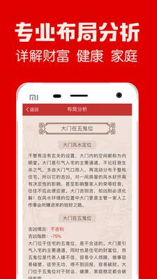 中国周易网免费查八字算风水软件1.0.0截图0