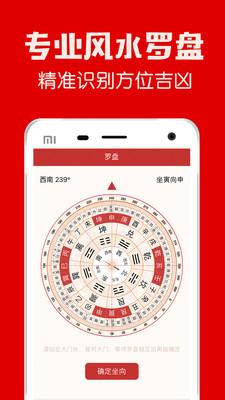 中国周易网免费查八字算风水软件1.0.0截图1