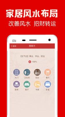 中国周易网免费查八字算风水软件1.0.0截图2