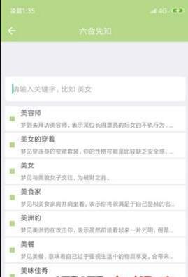 中国灵异网算命平台1.0截图0