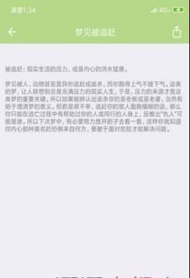 中国灵异网算命平台1.0截图1