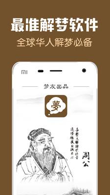 解梦吧解梦手机版1.0.0截图0