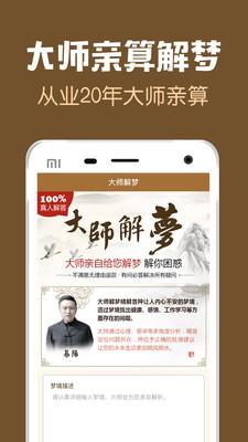 解梦吧解梦手机版1.0.0截图1