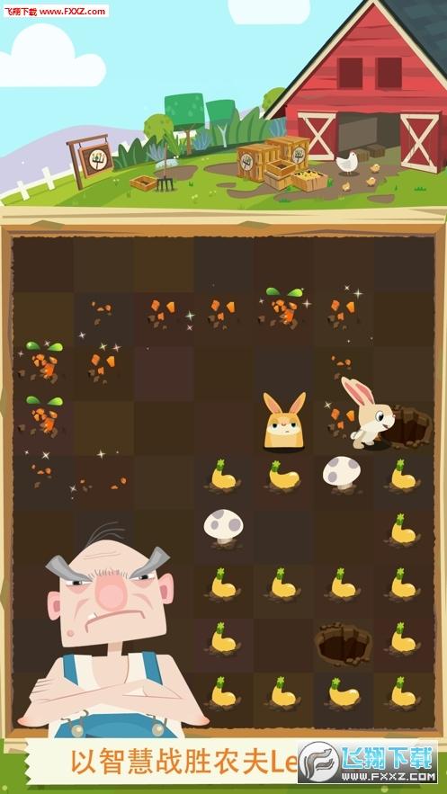 天天养兔子分红兔app手机版1.0截图1
