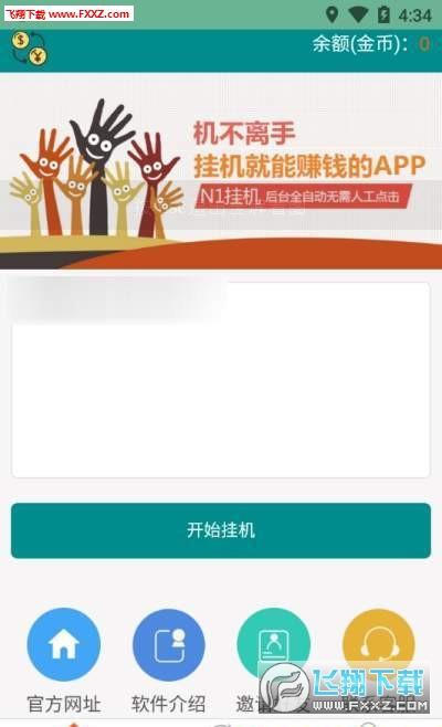 N1挂机app安卓自动版1.0截图0