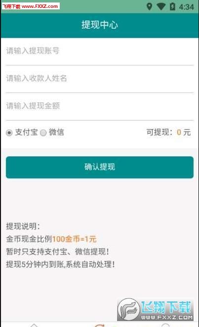 N1挂机app安卓自动版1.0截图1