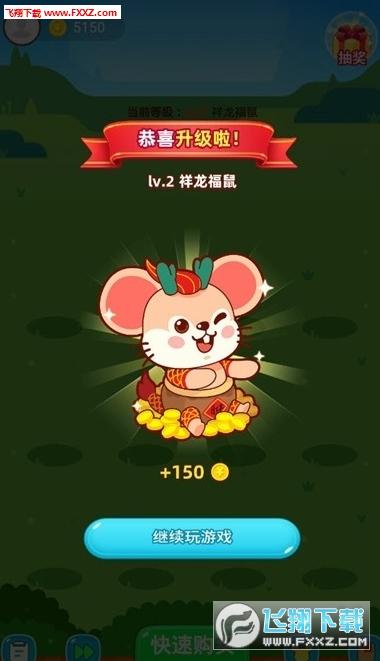 五福鼠养殖赚钱app官方版v1.0截图2