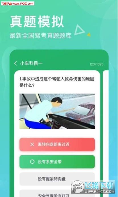 驾考赚app手机答题红包版1.0截图2
