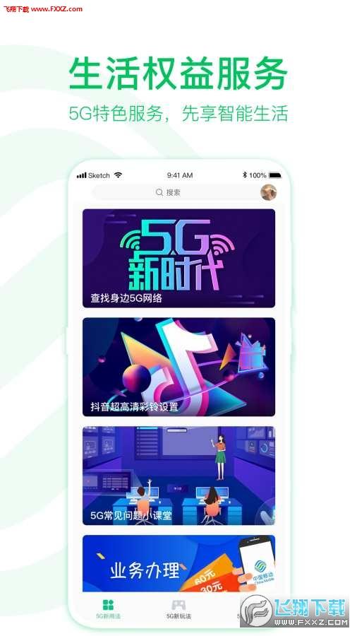 中国移动5G助手安卓版1.0.6.200114截图1