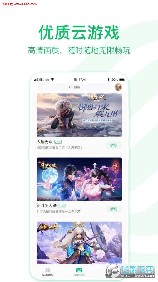 中国移动5G助手安卓版1.0.6.200114截图2