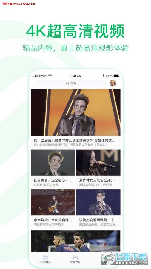 中国移动5G助手安卓版1.0.6.200114截图3
