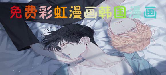 免费彩虹漫画韩国漫画_彩虹漫画全集免费app