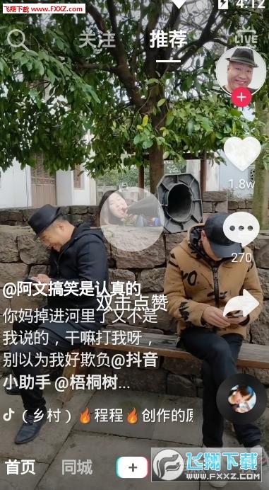 2020抖音发财中国年红包集卡辅助1.0截图1
