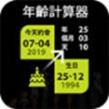 抖音生日计算器appv3.1