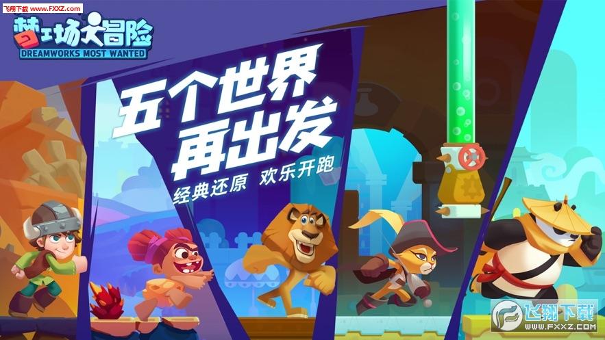 梦工场大冒险手游iOS版5.0.0截图0