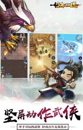 少年江湖志超低折扣版1.0截图2