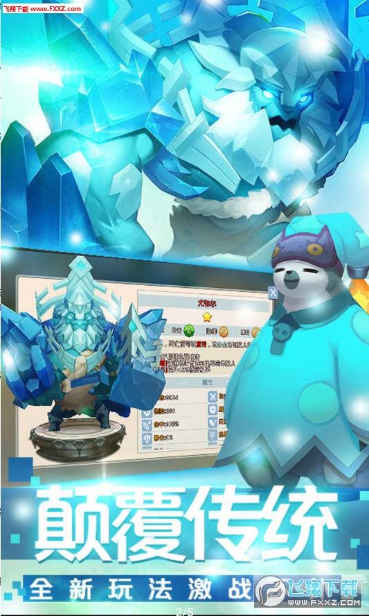 滚动迷城无限钻石满v手游v1.0.0截图1