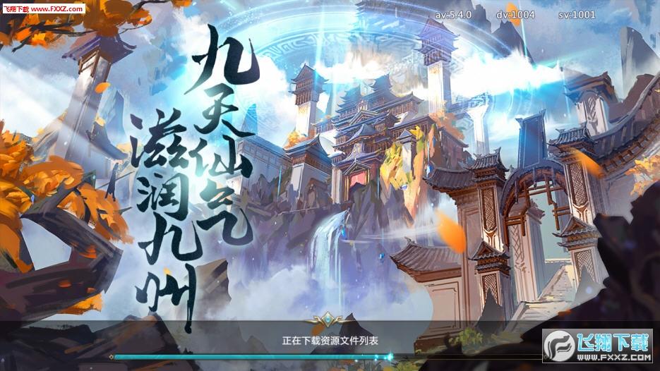 逆火苍穹之庆帝传说手游无限元宝版5.4.0截图0