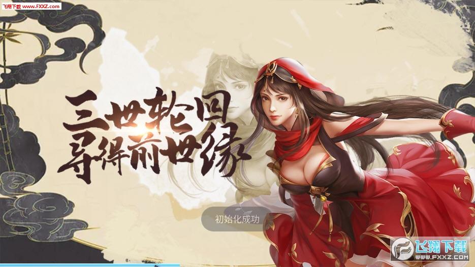 逆火苍穹之庆帝传说手游无限元宝版5.4.0截图1