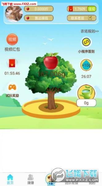 多多果园app游戏赚钱版v1.0截图2