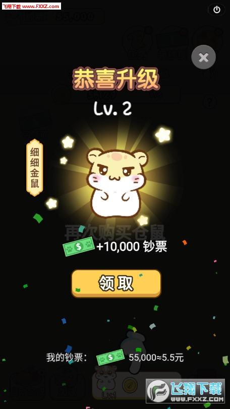 全民养金鼠赚钱游戏v1.0截图1