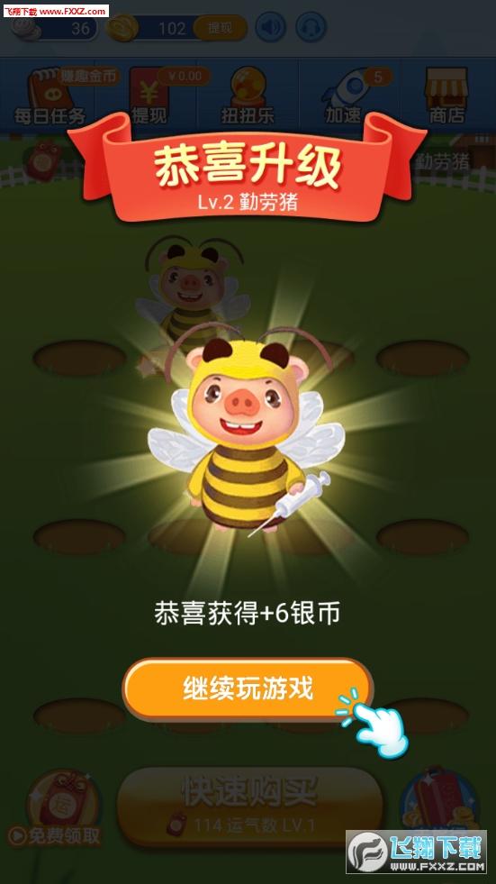 猪猪来了养猪赚钱游戏v1.0.1截图1