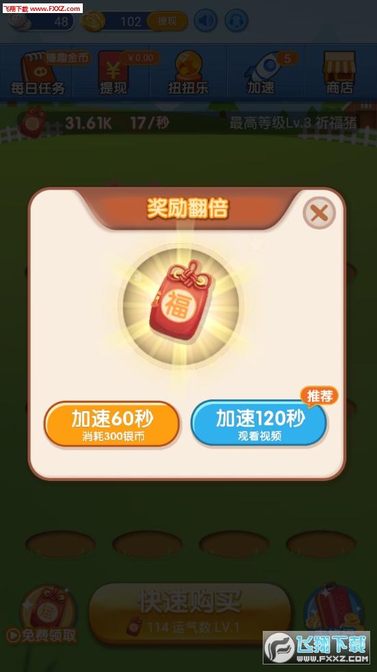猪猪来了养猪赚钱游戏v1.0.1截图2