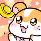 全民养金鼠奖励金版v1.0