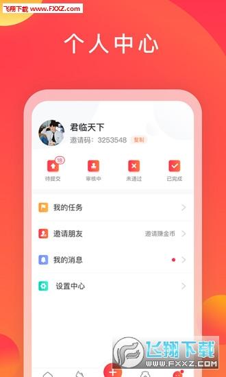 互利帮兼职赏金平台最新版2.3.8截图1