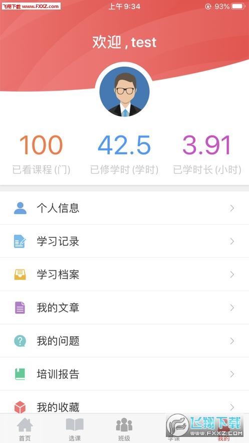 中浦随身学app官方版v1.3截图0