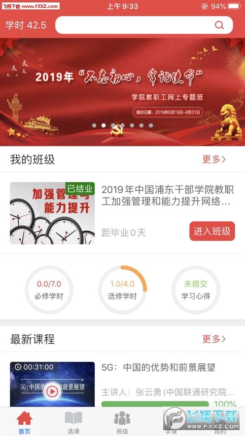 中浦随身学app官方版v1.3截图1