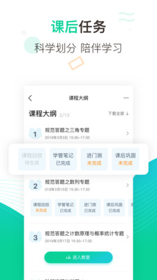 新东方在线中小学app官网版v3.2.0截图0